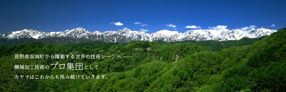 長野県坂城町から躍動する世界の技術シーンへ、機械加工技術のプロ集団としてカヤマはこれからも挑み続けていきます。